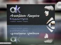 Ak /Κατερίνα Αντζουλάτου - 14