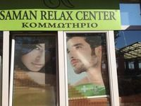 Saman Relax Center Coiffure&massage (Εντός Νοσοκομείου Παπαγεωργίου) - 4