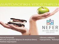 Nefer αισθητική διαιτολογία - 11