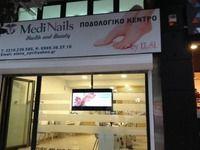 Medinails Ποδολογικό κέντρο, Health And Beauty - 3