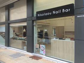 Nikolaou Nail Bar