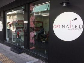 Get Nailed - Κορυδαλλός
