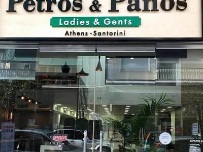Petros & Panos Natural Hair - 1